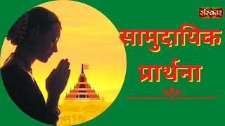 Samudaik Prarthana (Prayer) | Aap ke Bhajan Vol 12 | Dharna Pahawa & Vaibhav Vashishtha