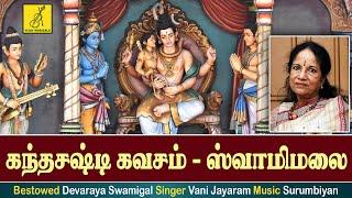 கந்த சஷ்டி கவசம் - சுவாமிமலை, KANDA SASTI KAVASAM - SWAMIMALAI, VANI JAYARAM, VIJAY MUSICALS