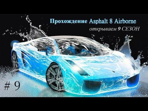 Прохождение Asphalt 8 Airborne # 9 Завершение, подводим итоги!
