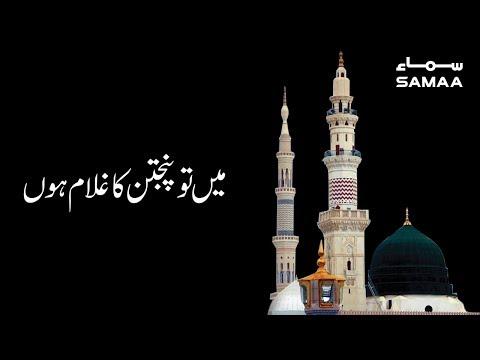 Mein to Punjtan ka ghulam hoon | Naat | Hafiz Ghulam Abbas