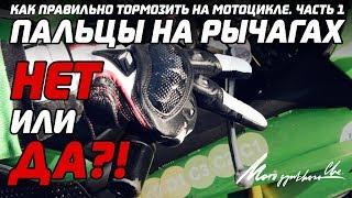 Передний тормоз. Как тормозить на мотоцикле, часть 1