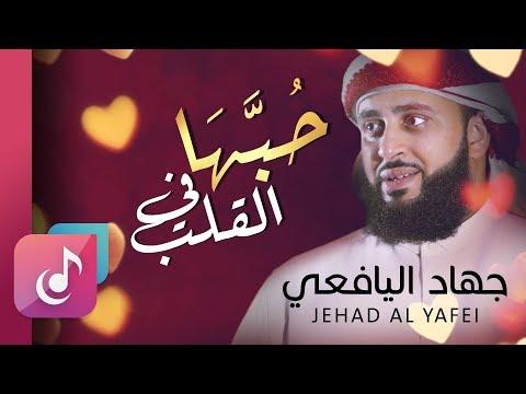 حبها في القلب - جهاد اليافعي || من الْبوم تفداك عيني || Lyrics Video