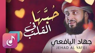 جهاد اليافعي || حبها في القلب - من الْبوم تفداك عيني || Lyrics Video