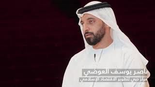 دبلوم خبراء الاتصال الحكومي - ناصر العوضي