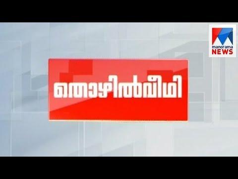 39 Field Ammunition Depot Recruitment for 320 Fireman and Tradesman Mate  | Manorama News
