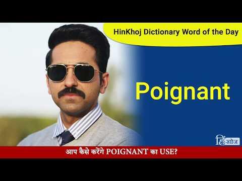 Poignant Meaning In Hindi - HinKhoj Dictionary