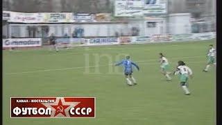 1992 CS Sedan France Dynamo Minsk Friendly football match