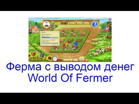ворлд ферма игра с выводом денег