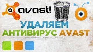 Как Удалить Avast Antivirus