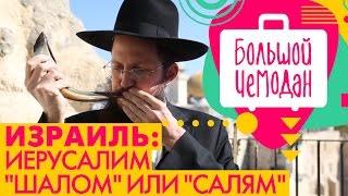 Иерусалим. Израиль. Акустическое путешествие / Видео