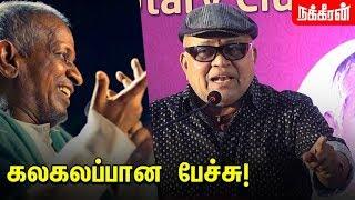 அரங்கை அதிர வைத்த ராதாரவி! Radha Ravi Funny Speech | Ilaiyaraja | Abirami Ramanathan