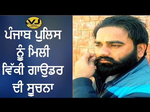 ਵਿੱਕੀ ਗਾਉਡਰ ਦੀ ਲੁਕੇਸ਼ਨ ਟਰੇਸ । Gangstar Vicky Gounder । Breaking News | Gangster In Punjab
