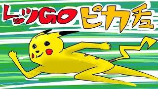 [LIVE] 怒りのポケットモンスターLet's go ピカチュウ【親御さんによろしく】