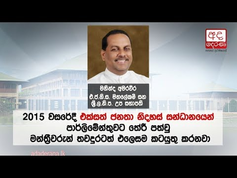 MPs elected in 2015 are still UPFA members, UPFA informs Speaker