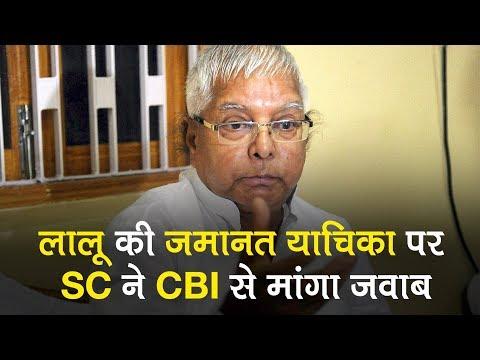 Lalu Yadav in Jail: SC asks CBI to respond to his bail plea in Fodder Scam