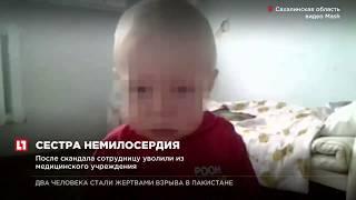 На Сахалине медсестра унижала малыша из неблагополучной семьи