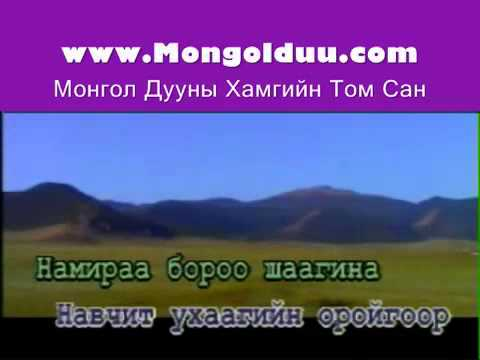 Karaoke Mongol ardiin duu   Hadat uhaa   Хадат ухаа   Монгол Караоке