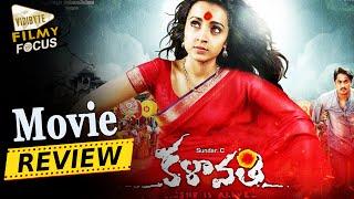 Kalavathi Telugu Movie Review || Siddharth, Trisha, Hansika, Poonam Bajwa