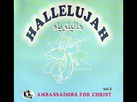 Khudawand Apnay Logon Mein Aya Hai - Ambassadors For Christ