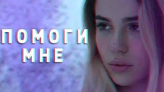 МАРЬЯНА РО - ПОМОГИ МНЕ / РЕАКЦИЯ ФАНАТОВ