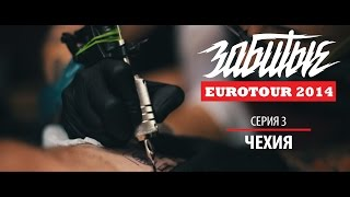 ЗАБИТЫЕ - ЧЕХИЯ (EUROTOUR - 3 сезон 3 серия)