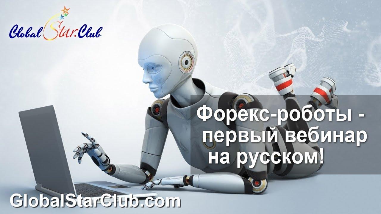 Форекс русском языке форекс игромания