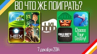 ВоЧтоЖеПоиграть!? #0038 - Еженедельный Обзор Игр на Android и iOS