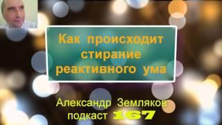 Два процесса, которые сотрут  весь  ваш реактивный ум - Александр Земляков - видео подкаст 167