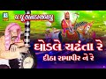 Ghodale Chadhanta Re Ditha Ramapir Ne Re || Kandas Bapu Na Bhajan || Gujarati Devotional Songs