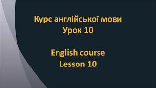 Англійська мова. Урок 10 - Вчора – сьогодні – завтра