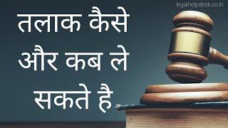 Divorce तलाक के कारण और आधार भारत मे तलाक लेने का प्रोसेस Divorce Process in India