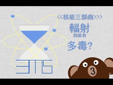 輻射到底有多毒? Ver.2-核能三部曲-三分鐘科學