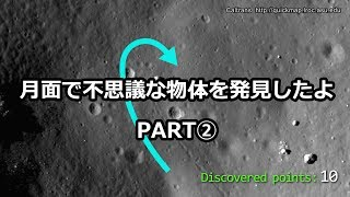 【QuickMap/Moon】What is this ? 【Unknown Objects/Artifact】03/24/18 thumbnail