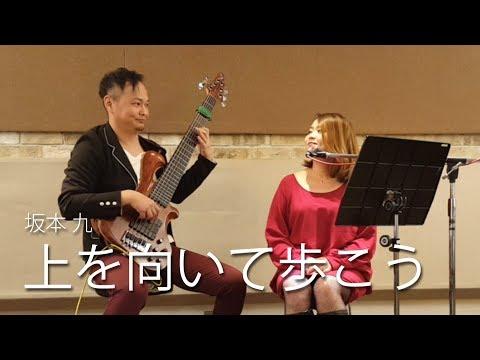 【上を向いて歩こう】坂本 九/カバー bass vocal duo