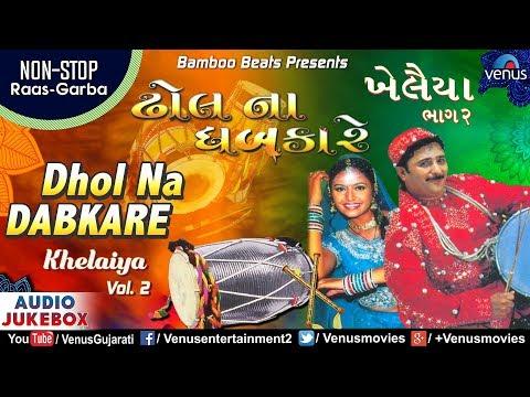Khelaiya -Vol. 2 - Dhol Na Dabkare | ખેલૈયા | Non Stop Dandiya Raas Garba | Gujarati Garba Songs