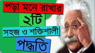 2 Ways to Memorize Quickly In Bangla | Bangla Study Tips | Bangla motivational video