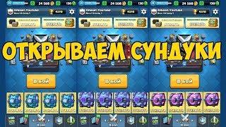 Clash Royale - Открыл ВСЕ СУЩЕСТВУЮЩИЕ В ИГРЕ СУНДУКИ!