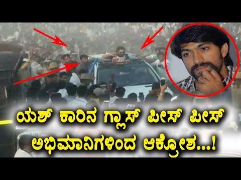 Breaking News - Yash car attacked in Yadagiri | fans angry on Yash | Rocking Star Yash | Kannada