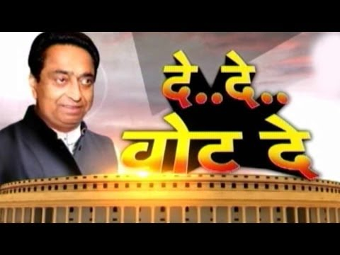 Kamal Nath's campaign for LS polls