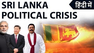 Sri Lanka Political Crisis श्रीलंका में संवैधानिक संकट Impact on India Current Affairs 2018