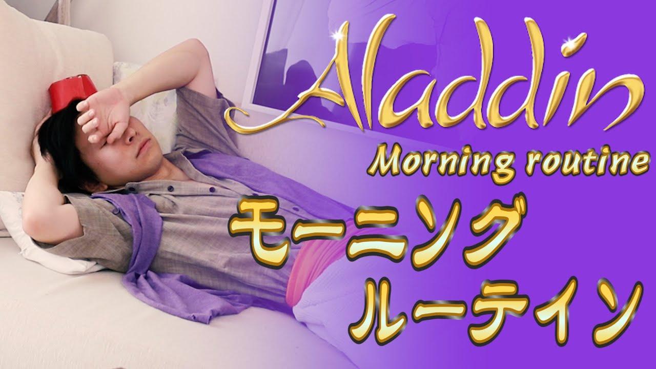 現代に来たアラジンのモーニングルーティン【おうちディズニー】Aladdin Morning Routine【English subs】