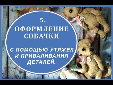 5Diy teddy, toy, dog, chihuahua  Мк мишки тедди  Игрушка своими руками  Чихуахуа