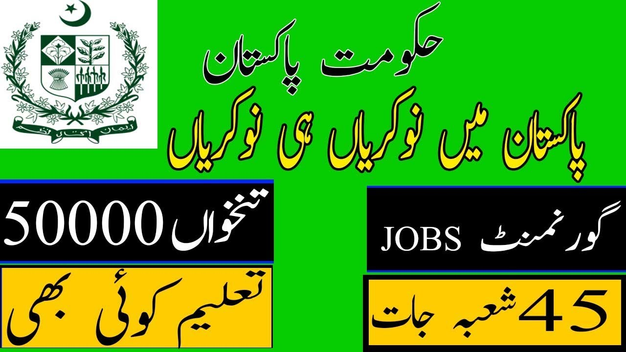All Government jobs Today in Pakistan 2018 | Latest Govt Jobs Today  government jobs