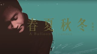 張國榮 Leslie Cheung -《春夏秋冬 A Balloon's Journey》MV