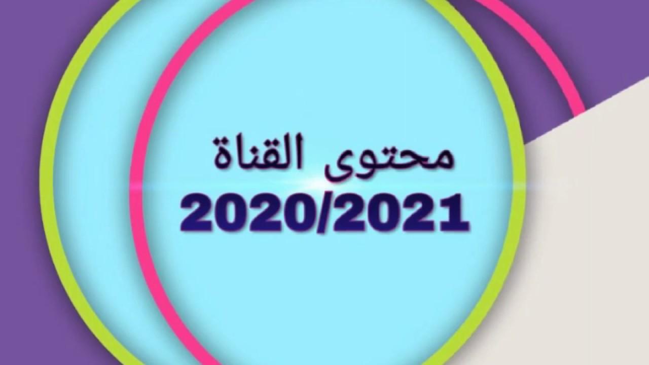 محتوى القناة  (2020/ 2021 )/ استاذ حسين محمد