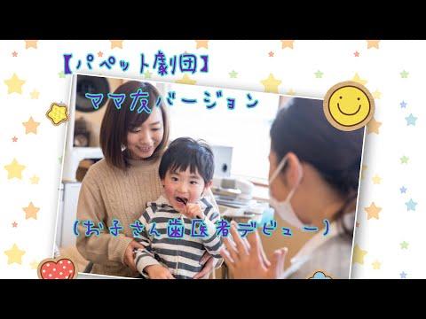 【パペット劇団】ママ友バージョン(お子さん歯医者デビュー)