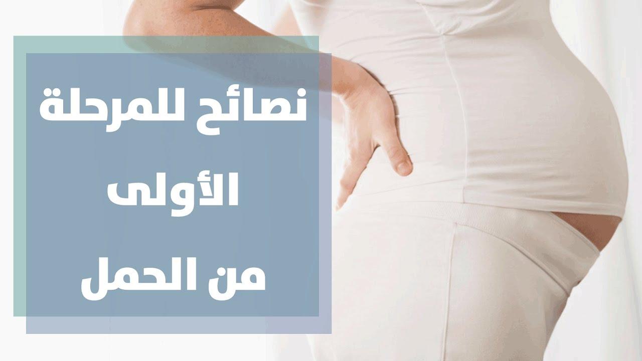 المرحلة الأولى من الحمل مع رولا القطامي Youtube