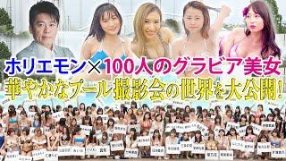 《フレッシュチャンネル》 【ホリエモン×100人のグラビア美女】華やかな...