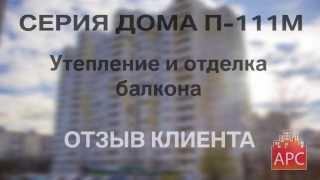 видео Остекление балконов и лоджий: рекомендации и отзывы