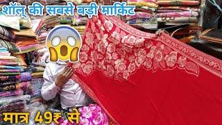 स्टॉल्स शॉल Market Cheapest Stalls Shawls Market in Delhi CHANDNI CHOWK